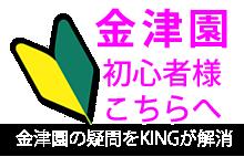banner_hajimete2